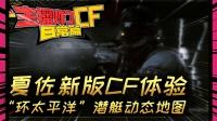 """主播炸了CF篇S2第二十五期: 夏佐新版CF体验 """"环太平洋""""潜艇动态地图"""