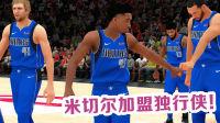 【布鲁】NBA2K19王朝模式:神级操作!米切尔加盟独行侠!(2)