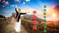 湖北航天腊梅习舞《中国脊梁》视频制作: 映山红叶