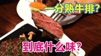 探秘试吃一分熟牛排! 跟吃生肉有区别吗?