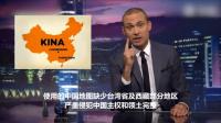 中国人随地方便? 瑞典电视台播辱华节目