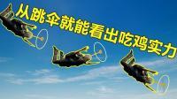 绝地求生: 小信老师手把手教你跳伞, 让你快人一步 !