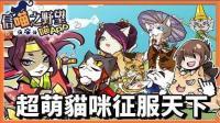 【巧克力】『信喵之野望 喵APP』传奇武将猫咪化? 超萌猫咪征服天下!
