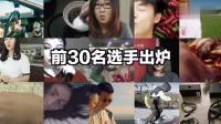 毒角SHOW 二咖短视频大赛前三十名火热出炉!
