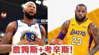 【布鲁】NBA2K19传奇经理: 签约詹姆斯和考辛斯! 预定年度最佳总经理(3)