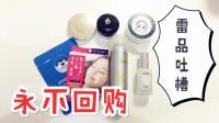 永不回购的美妆护肤产品大吐槽! ~美妆雷品拔草系列!