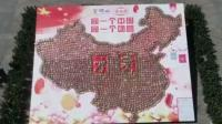 2018块月饼拼成中国地图 游客尽情拍照留念