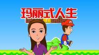 尚号网搞笑动漫《爆笑赵小霞》之《玛丽式人生》