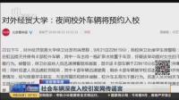 视频|北京青年报: 社会车辆深夜入校引发网传谣言