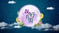 3首中秋节主题的歌曲送给大家, 祝大家中秋节快乐!