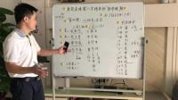 第四课: 东莞石龙命理师麦鸿霖在线八字精英班教学视频-论12地支三会三合+半会半合