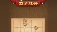 天天象棋_残局挑战_第92期_2018年9月24日