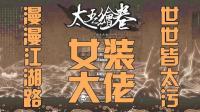 阿姆西解说《太吾绘卷》01丨当一个男生女相的女装大佬, 闯荡这波澜壮阔的大江湖!