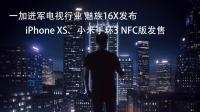 一加进军电视行业 魅族16X发布 iPhone XS、小米手环3 NFC版发售