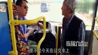 大爷在公交车上耍无奈, 简直太好笑