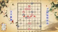 天天象棋残局挑战92期: 比较难的一关! 马炮兵的联合攻杀!