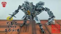 黑曼巴 LS04 星辰副官 红蜘蛛(玩模汇分享时间235)