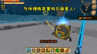 迷你世界: 终于让我找到偷气体提炼装置的坏人! 叮叮灯泡就是证据