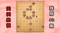 天天象棋92期残局, 精彩的马炮兵残棋