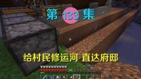 我的世界133: 为了造福村民, 我和小月建了一个大工程!