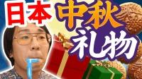 日本中秋送什么礼物? 对, 很长呢那个!