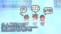 【纸鱼】泡澡好舒服~感觉身体要化了~#10-星露谷物语