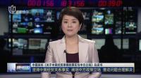 视频|中国发布《关于中美经贸摩擦的事实与中方立场》白皮书: 澄清中美经贸关系事实 阐明中方政策立场 推动问题合理解决
