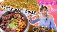 柳州密食2·巨强性价比, 广西美味只需2.5元到68元封顶!