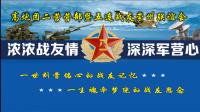 战友崇州联谊会(会议)