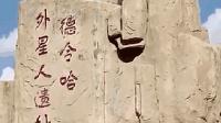 青海托素湖重大发现: 外星人遗址重见天日, 神秘不明物体大揭秘