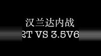 汉兰达大内斗-3.5 VS 2T