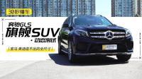 宝马 奥迪造不出的全尺寸 奔驰GLS旗舰SUV动态测试