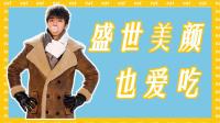剧能侃:王俊凯、朱一龙、陈伟霆居然爱吃这个!隔壁剧组都馋哭了!