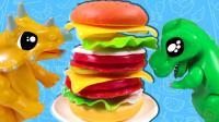 魔幻恐龙一家做超级大汉堡 霸王龙和三角龙过家家厨房游戏!