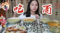四款妖怪拉面~还有应景的月饼和螃蟹~ 可口可乐柠檬饮料~ 中国吃播~