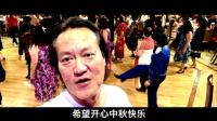 上海大叔闯米谷(第一季)38: 三番舞蹈爱好者中秋聚会