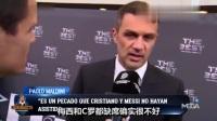 马尔蒂尼卡佩罗怒批梅罗缺席:不拿奖也要尊重FIFA颁奖礼