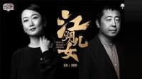 超级组讯《剧说》第一百二十期 嘉宾: 贾樟柯&赵涛