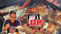 """广州︱城中村里, 这一家小店仍坚守着""""广式烧烤""""的牌子"""