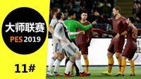实况足球2019大师联赛11集 二连零封 尤文篇 淡水解说