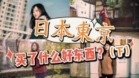 【日本购物开箱(下)】去日本东京买啥好? 动漫周边+服装穿搭+居家好物推荐!