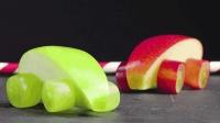 父母给小孩子用苹果葡萄做一个玩具汽车, 即好玩又好吃!
