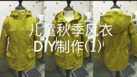 【瑶溪手作】P1-面布缝合-儿童秋季风衣DIY制作教程