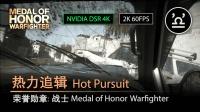 【4K】荣誉勋章: 战士 04 热力追踪 Hot Pursuit