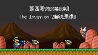 [歪四闯SMBX第68期]The Invasion 2解说录像8