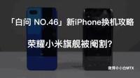 「白问 NO.46」新iPhone换机攻略   荣耀小米旗舰被阉割?