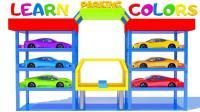 小汽车玩具学习各种颜色