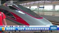 """昆明至香港高铁""""动感号""""首发, 截至22日共售出高铁票748张"""