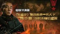 """""""古惑仔""""20年后重聚 陈小春苦笑:越好的兄弟越像损友"""
