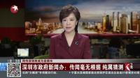 视频|网传深圳将成为直辖市: 深圳市政府新闻办--传闻毫无根据 纯属猜测